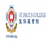 St. Paul's College - Hong Kong