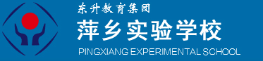 China in Asia (School): Pingxiang Experimental School - Private School - China