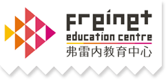 China in Asia (School): Freinet Education Centre of Hangzhou - School - China