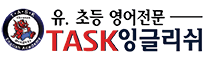 Korea, South in Asia (School): TASK English Academy - Private School - South Korea