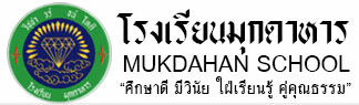 Thailand in Asia (School): Mukdahan School - Private School - Thailand