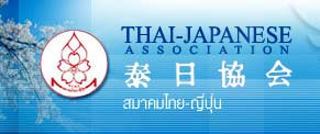 Thailand in Asia (School): Thai-Japanese Association School - Japanese Private School - Thailand