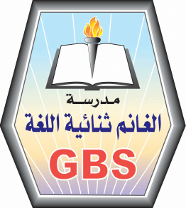 Al Ghanim Bilingual School (GBS) - Bilingual School - Kuwait